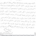 وزير العدل/ محمد بن عبد الكريم العيسى