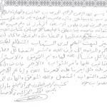 عبد الباقي محمد آل الشيخ مبارك رئيس المحكمة الجزائية بالأحساء