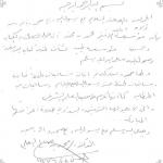 الدكتور محمد بن صالح العلي