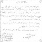 عبد الله بن صالح آل الشيخ الوكيل المساعد لشؤون الدعوة والإرشاد والمشرف على الإدارة العامة للجمعيات خيرية