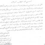 أ.د عبد الرحيم بن إبراهيم السيد الهاشم أستاذ الفقه المشارك بكلية الشريعة بالأحساء