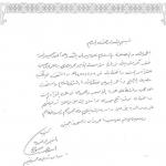 الشيخ أسامة قاري محمد رفيق