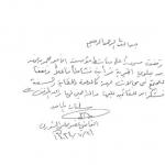 فضيلة الشيخ سليمان الماجد القاضي وعضو مجلس الشورى