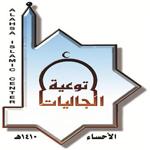 المكتب التعاوني للدعوة والإرشاد وتوعية الجاليات