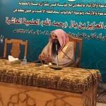 الشيخ علي بن صالح المري مفتي المنطقة الشرقية