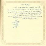 د. فيصل بن حميد الغزاوي المسجد الحرام