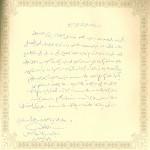 د. عبدالعزيز بن جمال الدين الساعاتي مدير جامعة الملك فيصل سابقاً