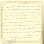 الشيخ علي بن صالح المري المشرف على الإفتاء بالمنطقة الشرقية