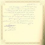 د. محمد العوهلي مدير جامعة الملك فيصل