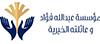 مؤسسة عبدالله فؤاد وعائلته الخيرية